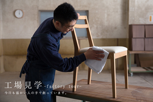 【ご予約受付中】工場見学/高野木工の家具ができるまで