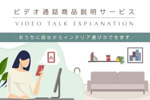 ビデオ通話商品説明サービスを始めました