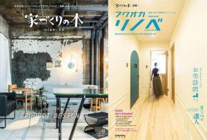 雑誌『家づくりの本』『フクオカリノベ』に掲載いただきました