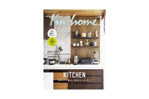 雑誌『I'm home』no.106 に掲載いただきました