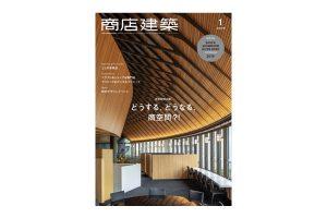 雑誌『商店建築』2019年1月号 に掲載いただきました