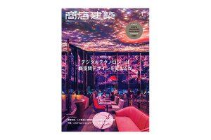雑誌『商店建築』2020年1月号に掲載いただきました