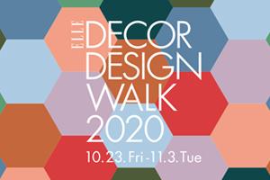 ELLE DECOR DESIGN WALK2020に参加いたします