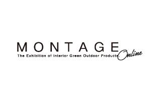 オンライン展示会『MONTAGE ONLINE』に出展いたします