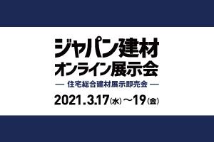 「ジャパン建材オンライン展示会」に出展いたします