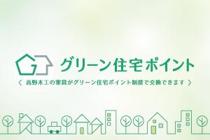 グリーン住宅ポイント制度で高野木工の商品が交換できます。
