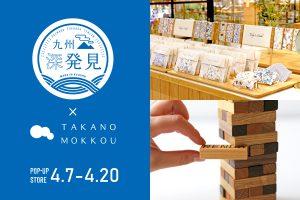 4/7~福岡大丸に高野木工のPOP-UPストアがオープンします