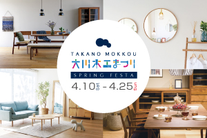 4/10・4/11『第12回春の大川木工まつり』が開催されます