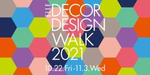 ELLE DECOR DESIGN WALK2021に参加いたします